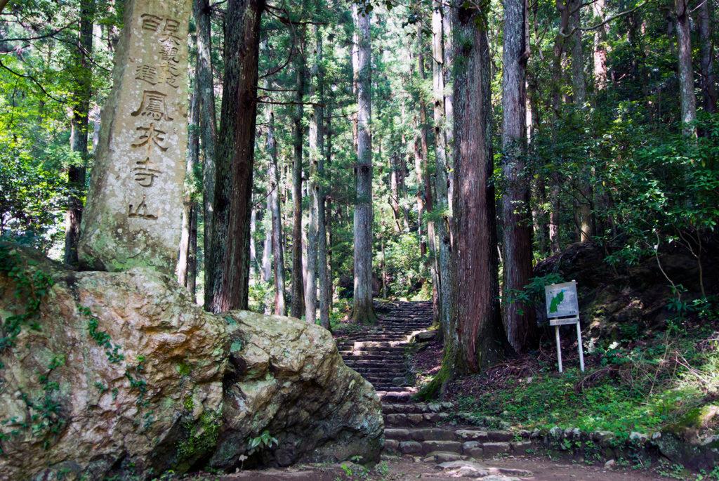 門谷にある鳳来寺参道の入り口 - -愛知県新城市鳳来寺- -