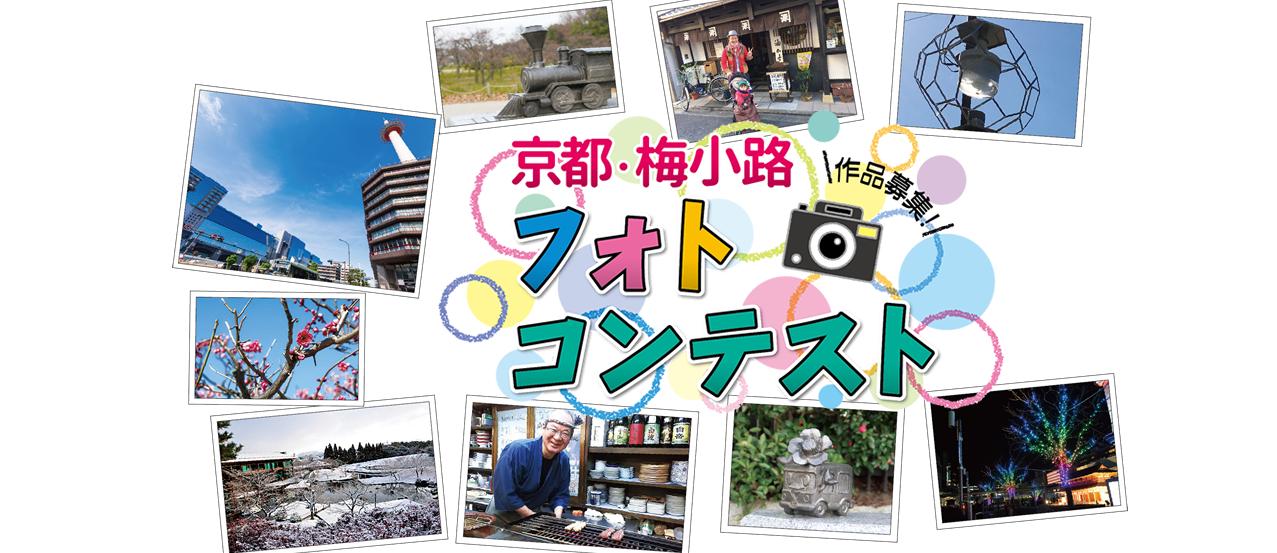 京都・梅小路フォトコンテスト2018年2月2日(金)~2018年2月25日(日)まで受付!京都観光がてらフォトコンテストに参加してみよう!