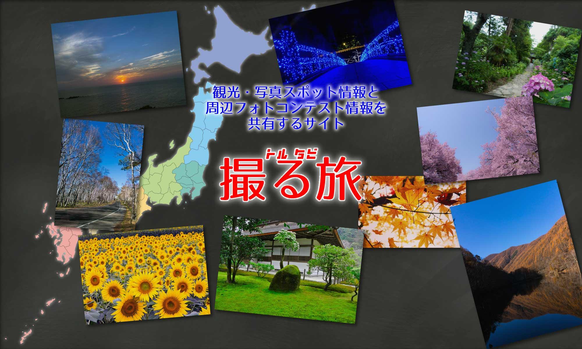 写真を撮る旅へでかけよう、観光情報サイト「撮る旅」