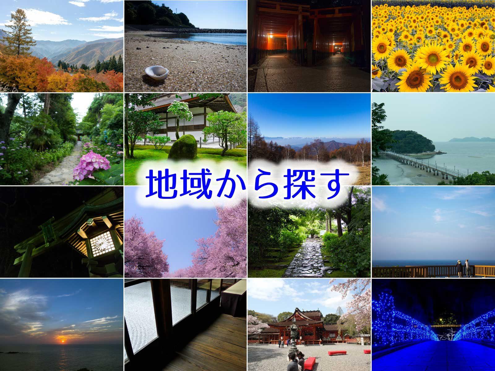 撮る旅:日本全国地域から探す:「撮る旅」日本全国の観光地を写真撮影を主とした視点で紹介する情報ブログ。フォトコンテスト情報も!の観光地を写真撮影を主とした視点で紹介する情報ブログ。フォトコンテスト情報も!