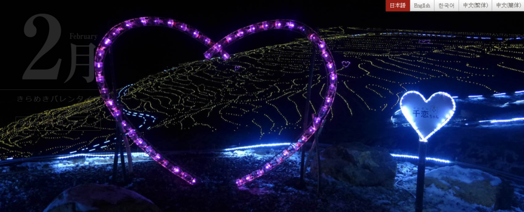 10月~3月限定でライトアップされた幻想的な白米千枚田 - -石川県輪島市:白米千枚田- -