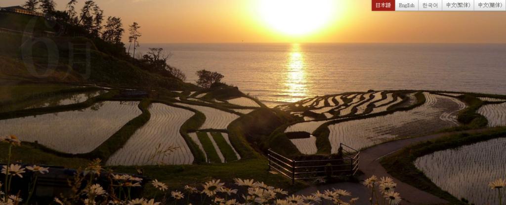 日本海へ沈む夕日が美しい棚田 - -石川県輪島市:白米千枚田- -