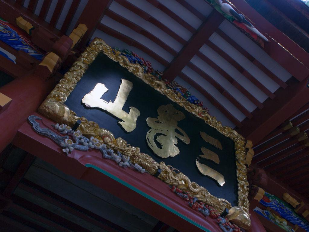 山奥にひっそりと佇む三峰神社:随身門 - -秩父市- -