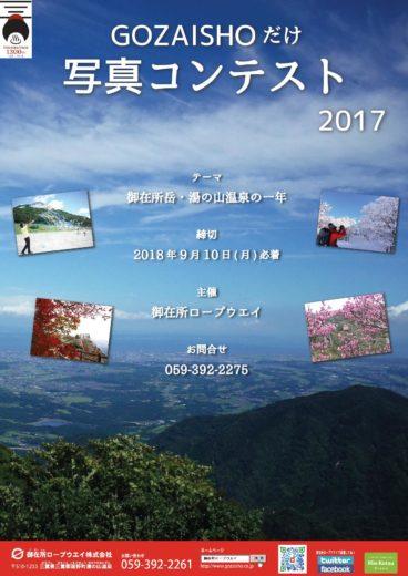 2017 GOZAISHOだけ写真コンテスト - -三重県菰野町御在所ロープウェイ- -