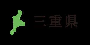 三重県の観光情報 - -東海地方- - の観光スポット「撮る旅」