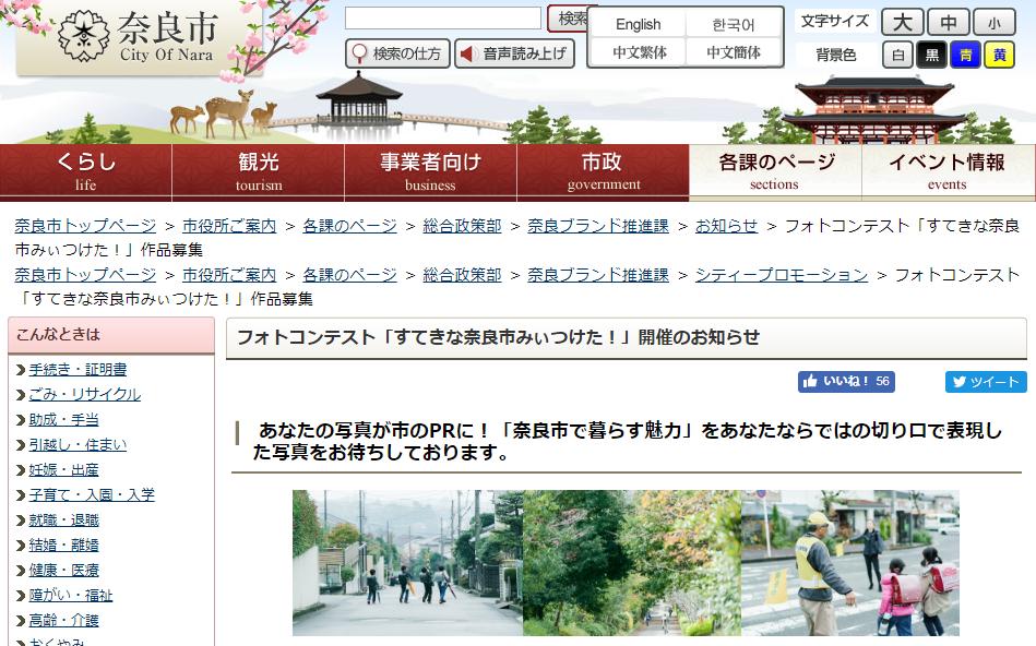 すてきな奈良市みぃつけた!フォトコンテスト - -奈良市- -