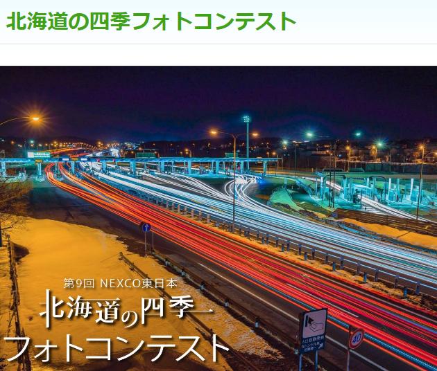 北海道の四季フォトコンテスト - -NEXCO東日本- -