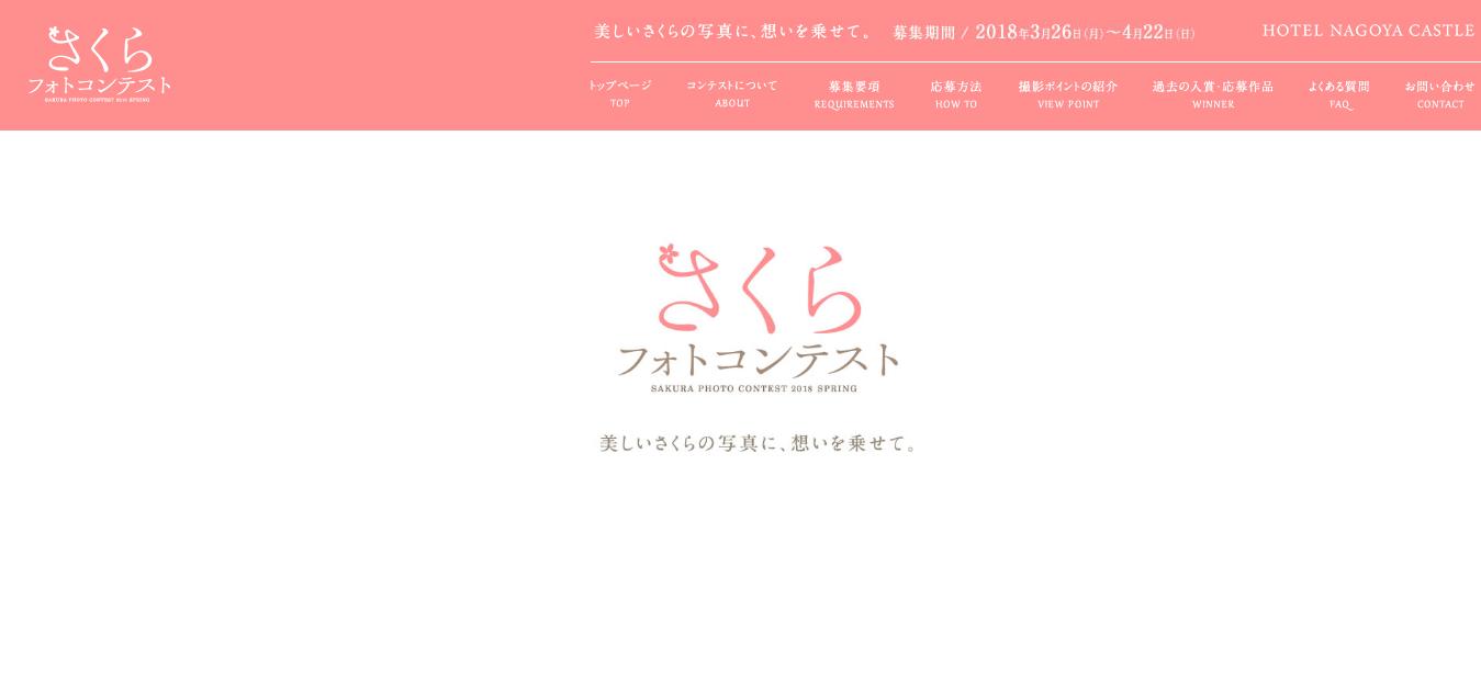 さくらフォトコンテスト~ホテルナゴヤキャッスル~ - -名古屋城と桜をテーマにしたフォトコンテスト- -