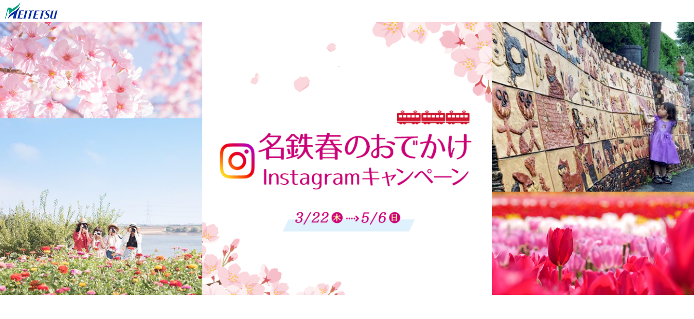 名鉄、春のおでかけInstagramキャンペーン