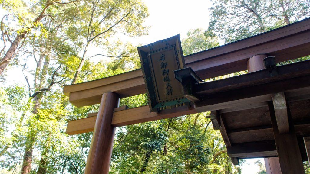ご祭神である御神剣:布都御魂大神と記された檜の大鳥居:石上神宮  - -奈良県天理市にある観光、撮影スポット- -