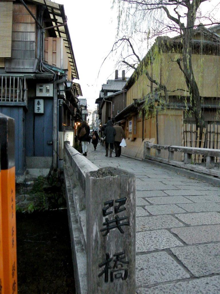 町屋の間を抜ける路地と白川にかかる巽橋  - -京都、祇園白川- -