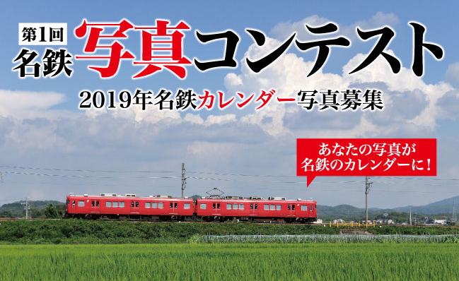 第1回名鉄写真コンテスト(2019年カレンダー用写真募集) - -名鉄- -