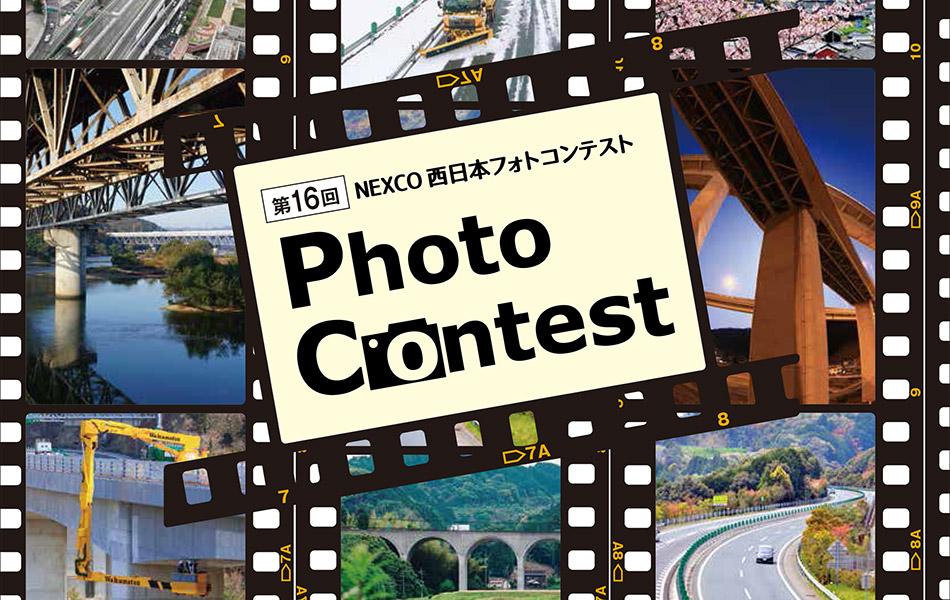 NEXCO西日本 フォトコンテスト - -NEXCO西日本- -