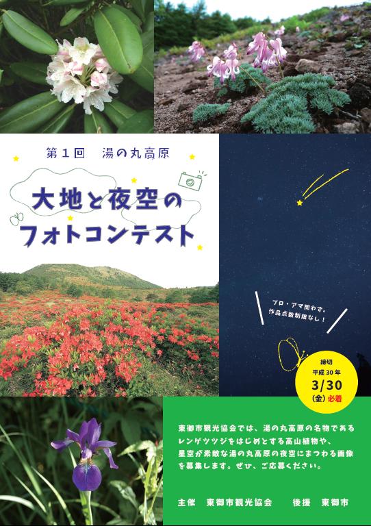 第1回湯の丸高原 大地と夜空のフォトコンテスト - -長野県東御市観光協会- -