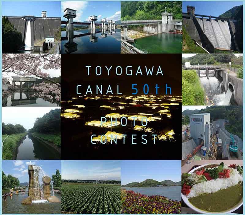 豊川用水通水50周年記念フォトコンテスト