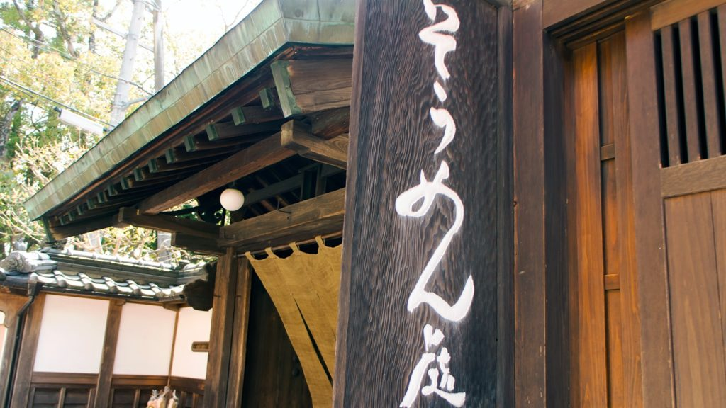 三輪そうめんのお店は多くあり、お土産としての購入から、その場で食べられるお店まである - -奈良県桜井市にある観光、撮影スポット- -