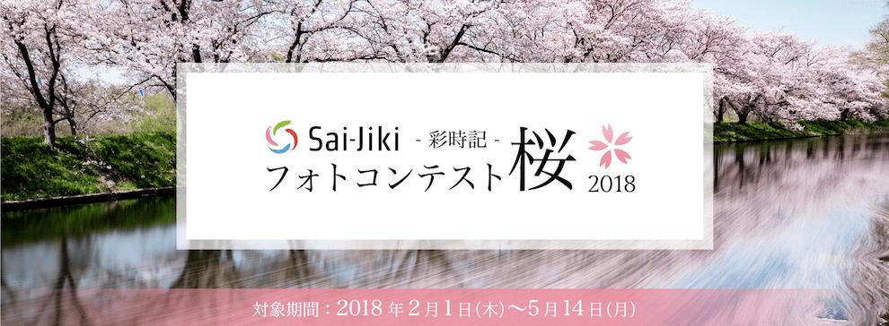 Sai-Jiki 彩時記 フォトコンテスト桜2018