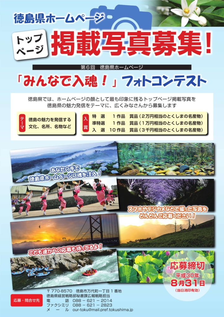 第6回 徳島県「みんなで入魂!」フォトコンテスト