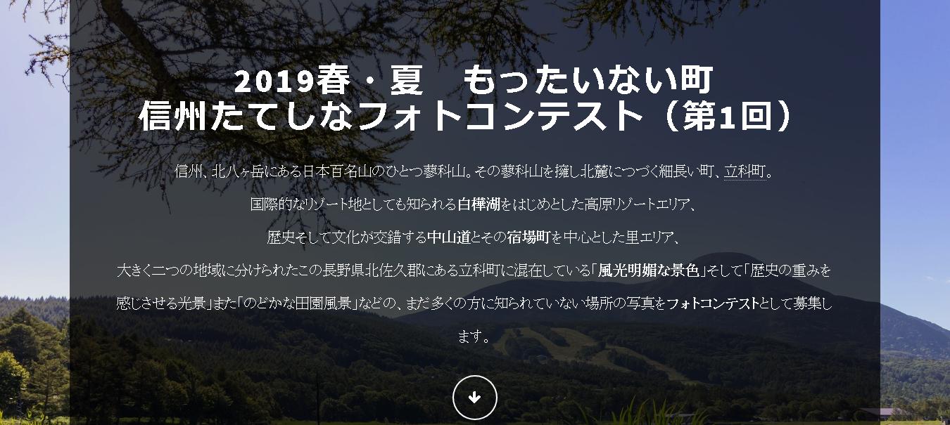 信州たてしなフォトコンテスト 2019春・夏