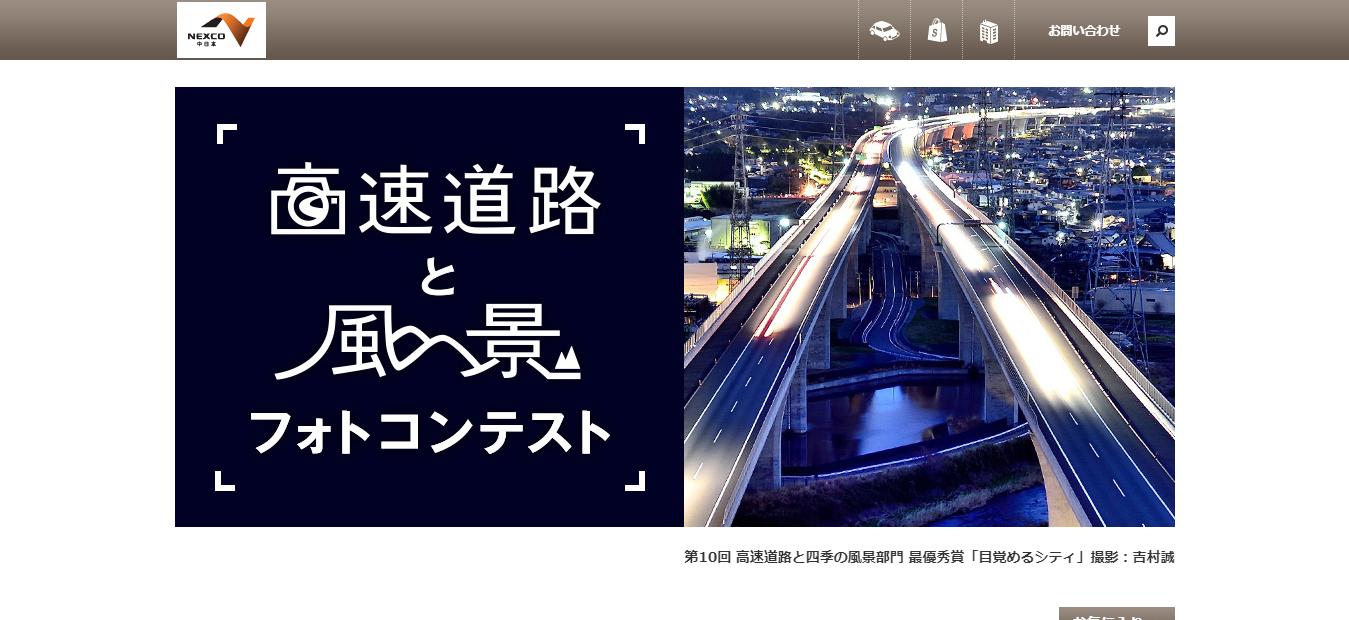 NEXCO中日本 高速道路と風景フォトコンテスト