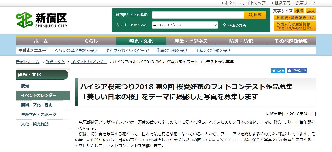 ハイジア桜まつり2018 第9回 桜愛好家のフォトコンテスト