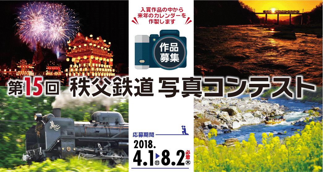 秩父鉄道写真コンテスト